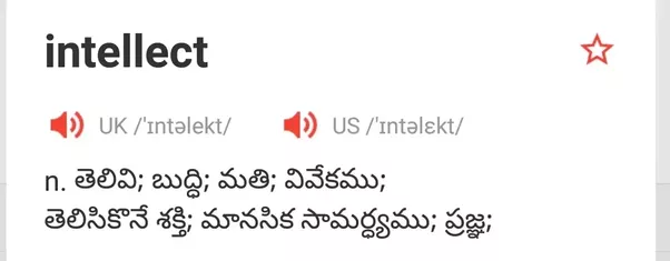 What are the Telugu words for 'intelligence' and ...