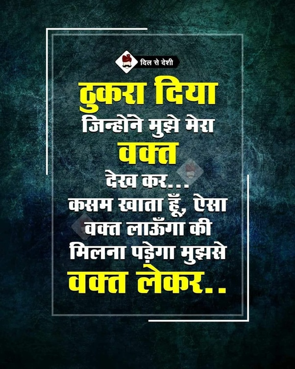 What Are The Best Motivational Quotes In Hindi Quora