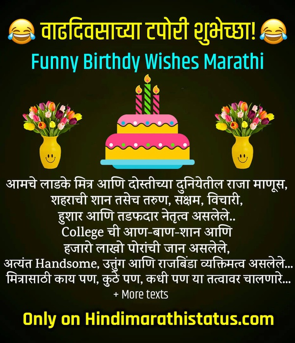 What Are Some Crazy Birthday Wishes In Marathi Quora