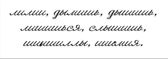 Can you actually read Russian cursive? - Quora