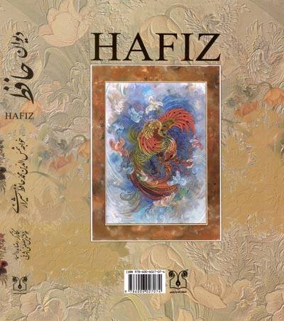 What book should i read from your country quora for Divan of hafiz