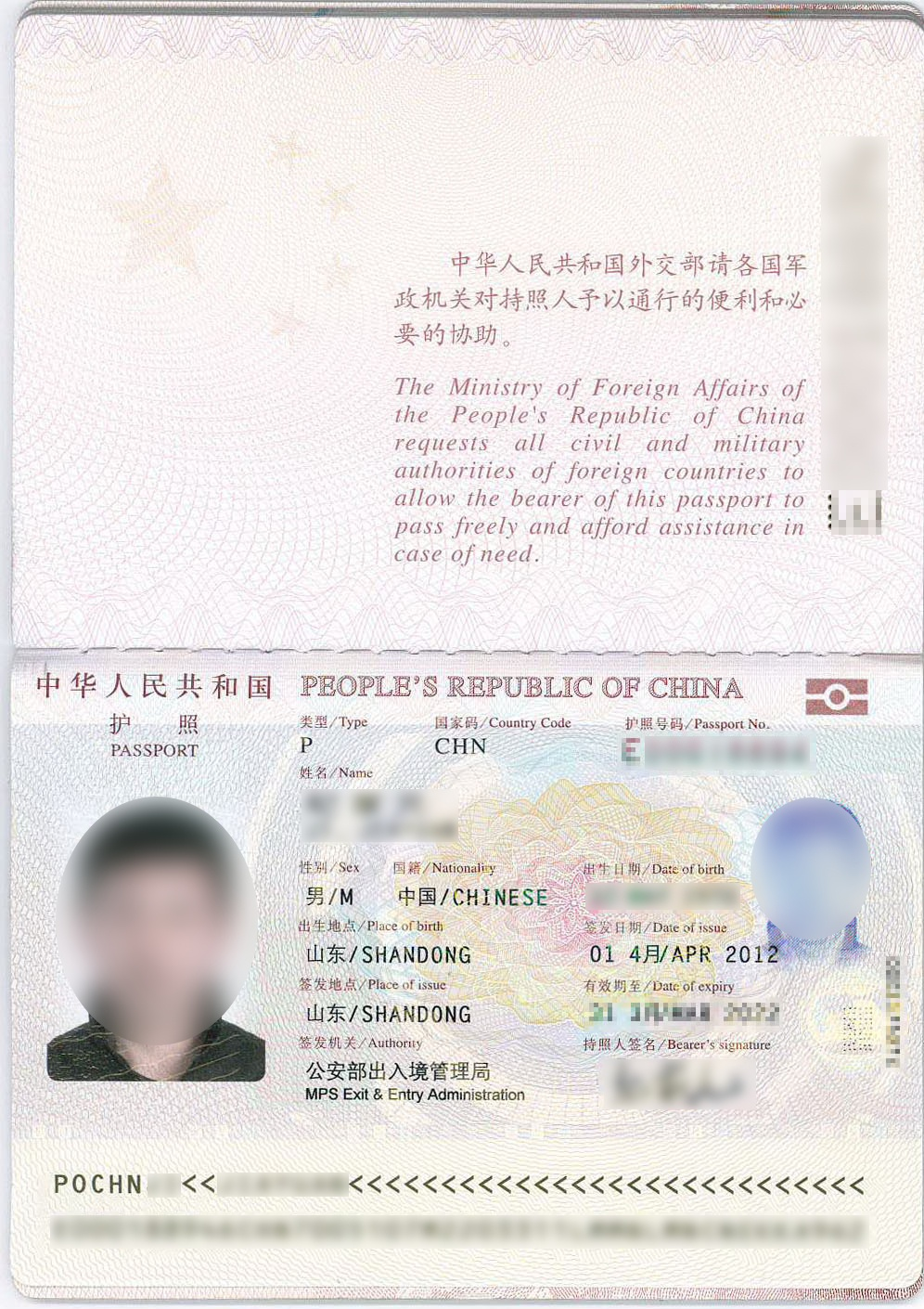How hard is it to fake the bar code in a passport? - Quora