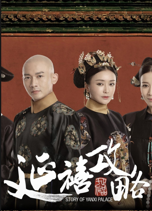 5766a10e0 'Wei Yingluo' rose to the top post(Empress) from being a palace maid. Her  journey is amazing and she is really good in kicking butts of her opponents.