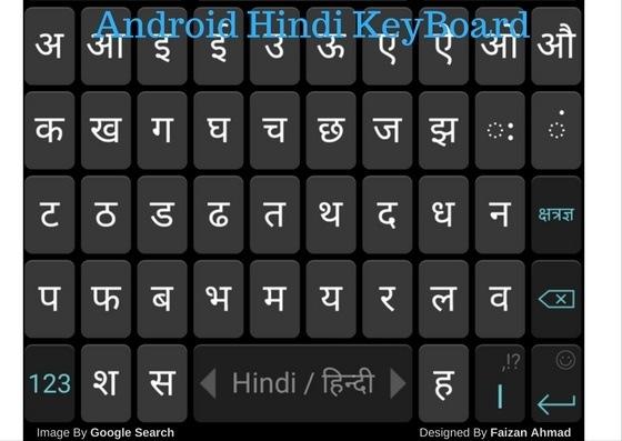 How to write om in hindi (ॐ) by typing on an Android ...