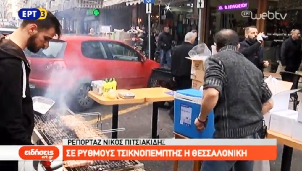 What is Tsiknopemti (Τσικνοπέμπτη), Smelly Thursday in Greece, what