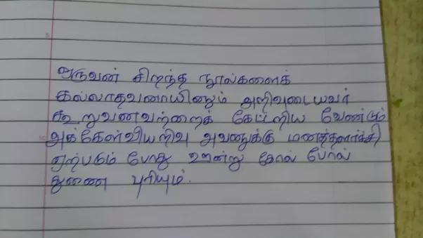 Handwriting Tamil Keyboard : what does your tamil handwriting look like quora ~ Russianpoet.info Haus und Dekorationen
