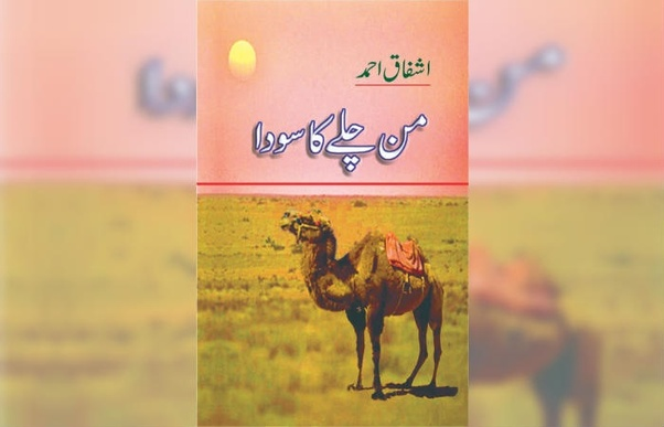 ashfaq ahmed books free online reading