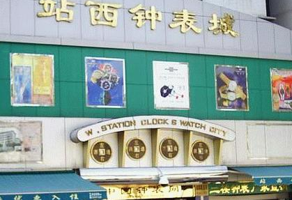 3f18c2bd7c35 Where are the wholesale markets for watches in Guangzhou  - Quora
