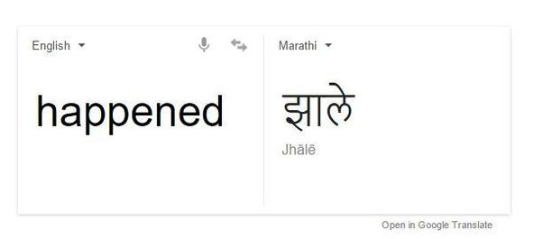 What Does Zala Jhala Means In Marathi Quora