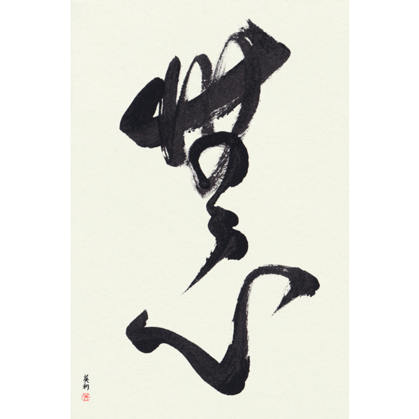 What Does European Calligraphy Find Ugly That East Asian Calligraphy Finds Beautiful And Vice Versa Quora