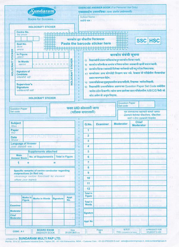 How does the Maharashtra HSC exam answer sheet look? - Quora