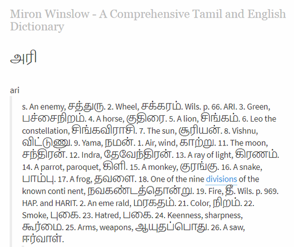 Does the root of the word Hari exist in Tamil and what's the meaning