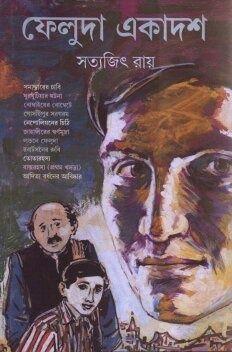 Best bengali books to gift