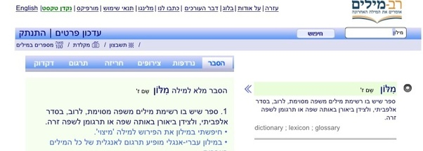 What Are Some Of The Best Hebrew Online Dictionaries Quora
