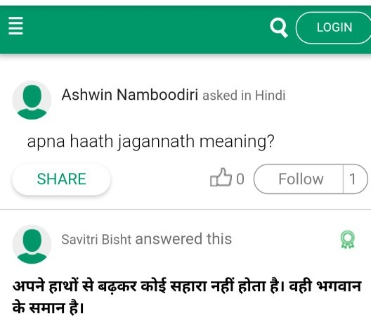 What does this Hindi phrase ' Apna haath Jagannath' means? - Quora