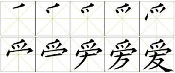 There Is Usually A Conventional Sequence In Which The Strokes Of Chinese Characters Are Written Although There Does Exist Some Variation Among Chinese