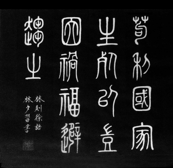 what is chinese writing called Ancient chinese writing on oracle bones is called jiaguwen, according to ancientscripts the script writing of ancient china retrieved from https.