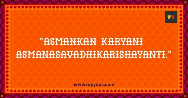 Is someone motivated through Sanskrit shlokas? - Quora