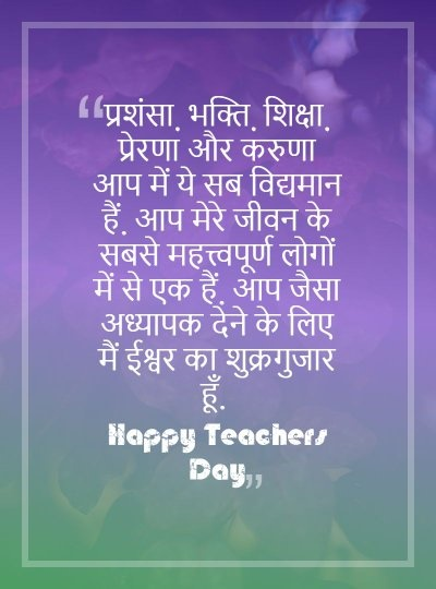 what are some teachers day quotes in hindi quora