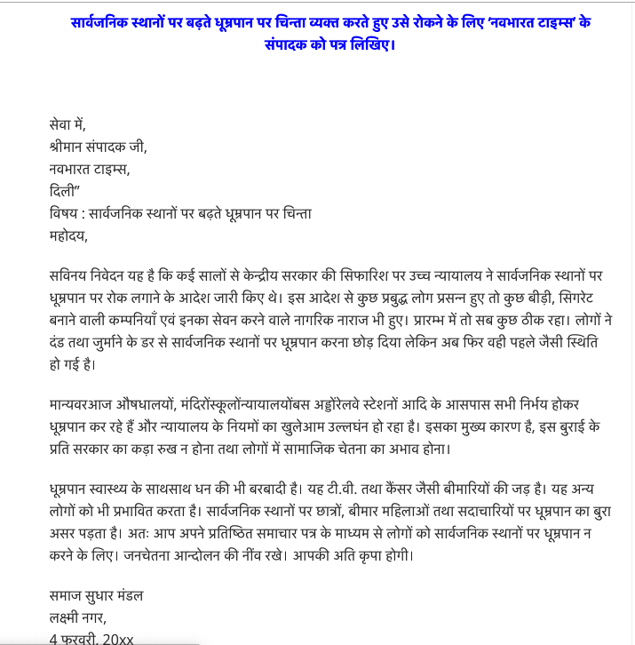 What Is The Format Of Letter Writing In Hindi Quora