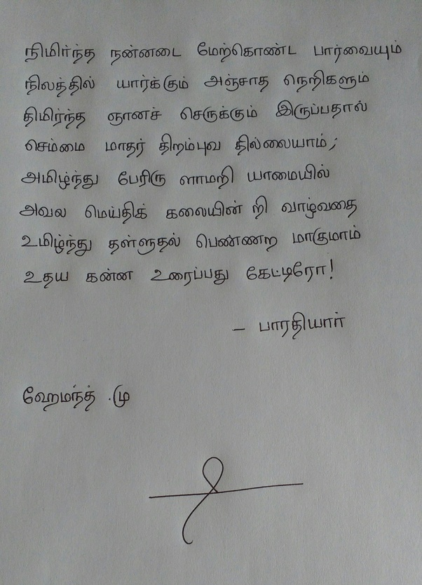 How does your Tamil handwriting look like? - Quora
