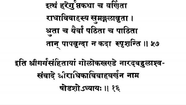 Why was Radharani married to Abhimanyu, if she loved Lord Krishna