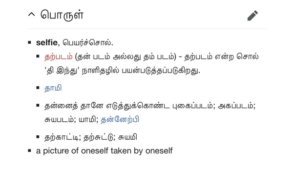 "What is the meaning of ""selfie"" in Tamil? - Quora"