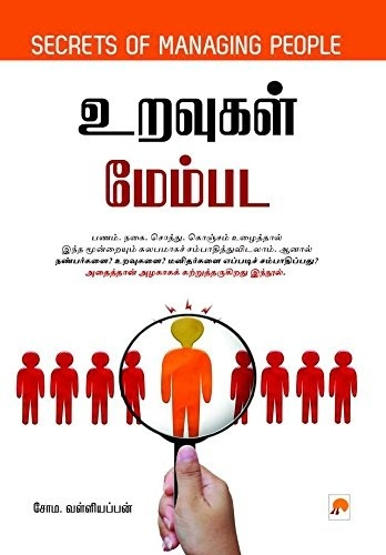 GOOD TAMIL BOOKS PDF DOWNLOAD - PDF Collection