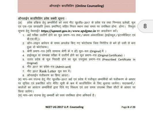 What documents are required for verification during UP NEET ...