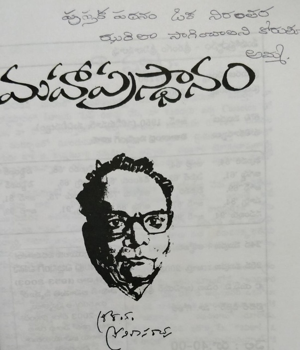 Who is your favourite Telugu author, and why? - Quora