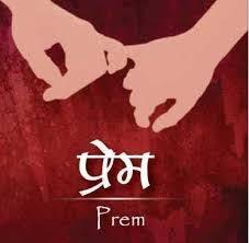 सच्चा प्यार(saccha pyar)