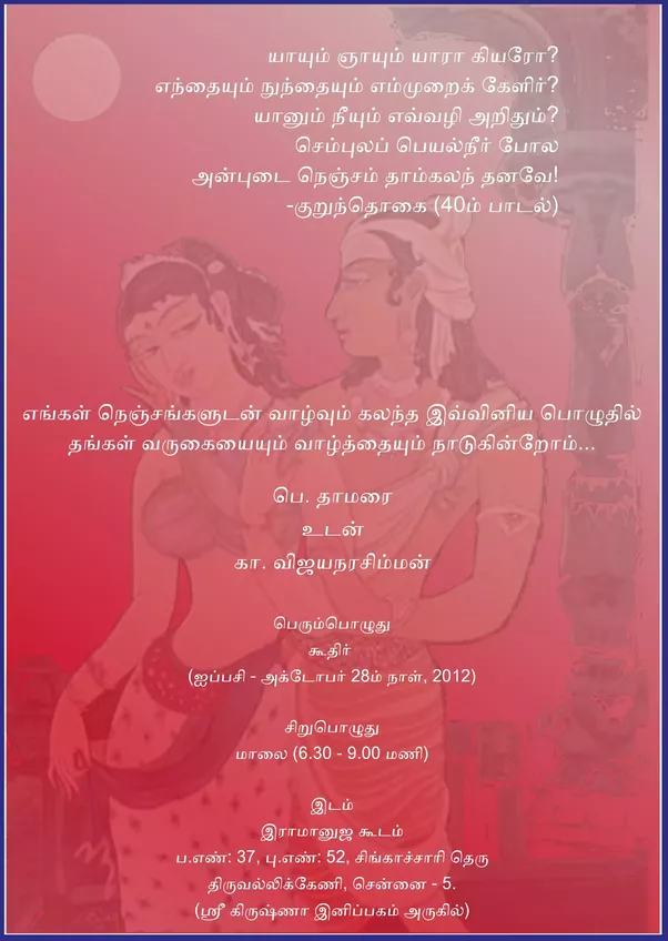 What are some nice poems in tamil literature which talks about people were so puzzled that i kept my wedding invitation completely in tamil i replied them that im puzzled to see this reaction after all stopboris