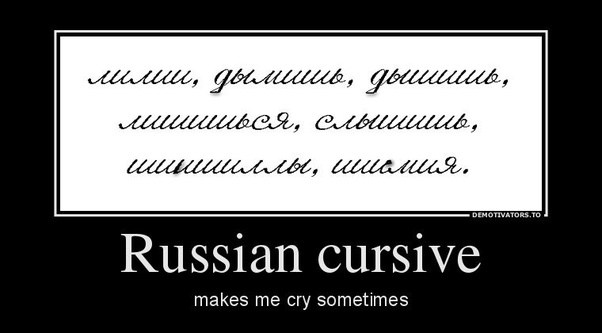 would it be acceptable to write in the printed form of the cyrillic
