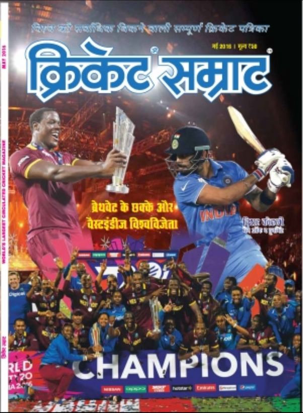 CRICKET SAMRAT MAGAZINE DOWNLOAD