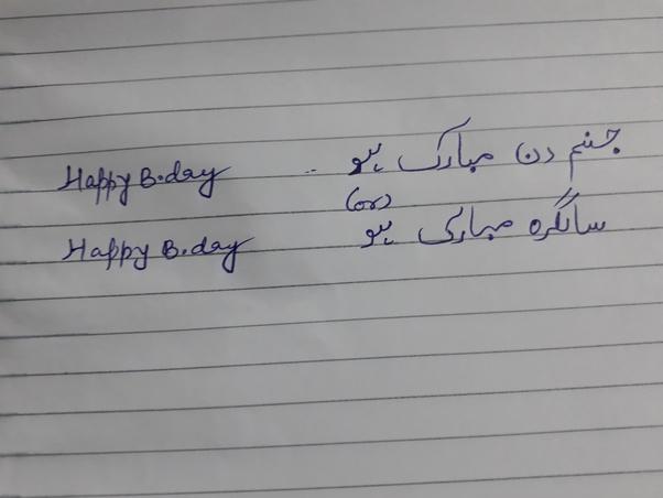 How to wish someone happy birthday in Urdu - Quora