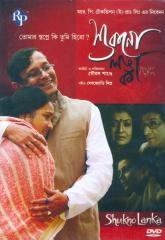 What are some feel good Bengali movies? - Quora