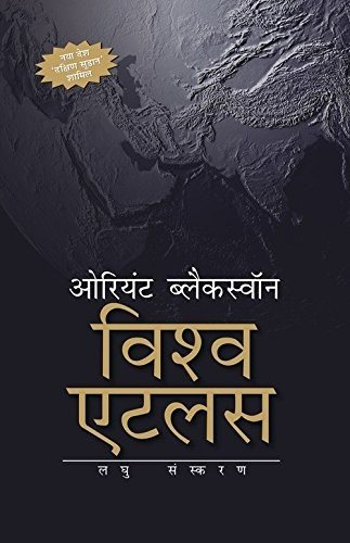 Best book of upsc in hindi medium