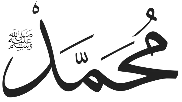 Which Is The Correct Name Of The Prophet Mohammed Or Muhammad Quora