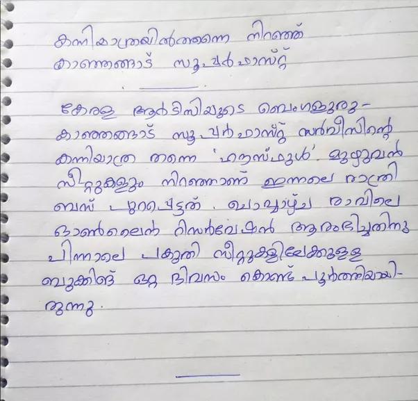 malayalam writing