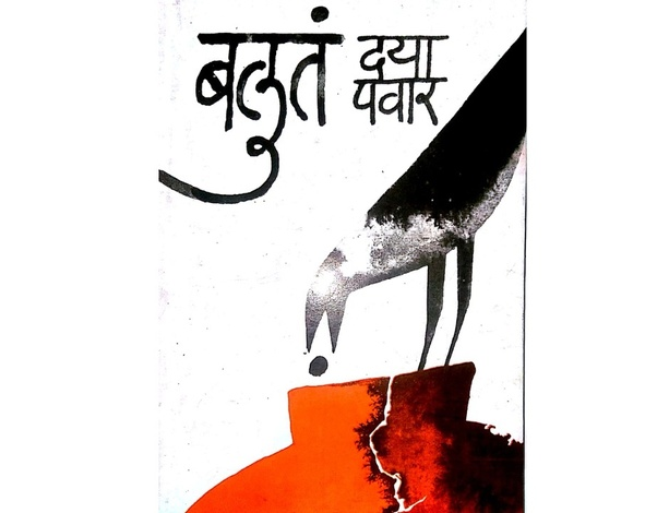 Shala Marathi Ebook