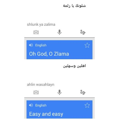 Can Google translate an Arabic dialect? - Quora