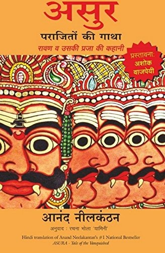 What are some of the must read books on Indian mythology