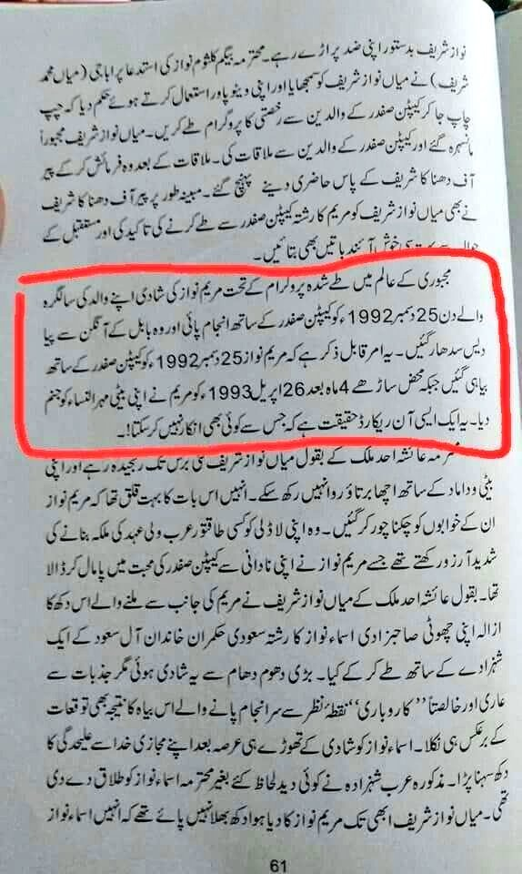 Is Nawaz Sharif's daughter married to a Saudi prince or Ishaq Dar's