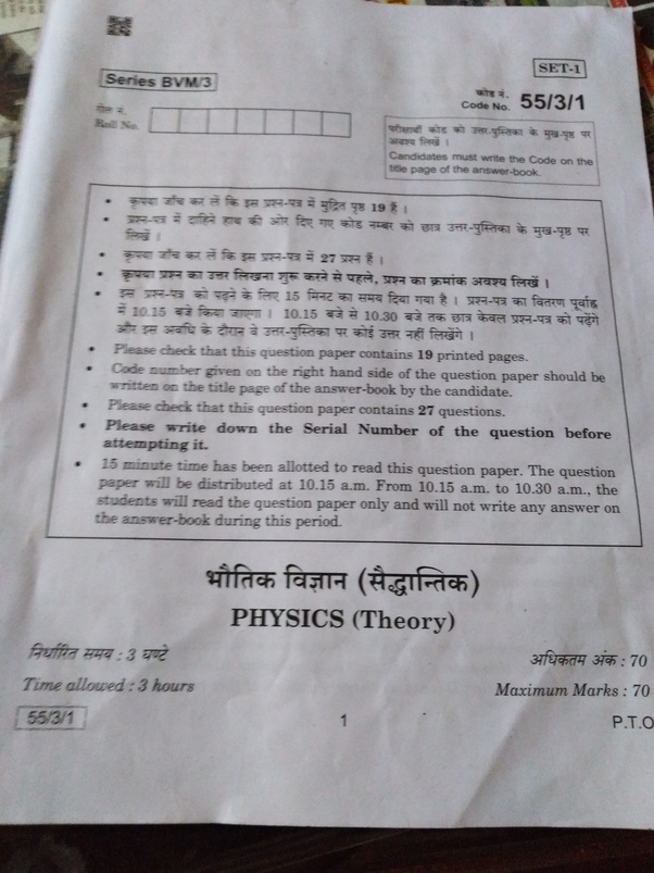 Was Physics Class XII 2019 paper tough? - Quora