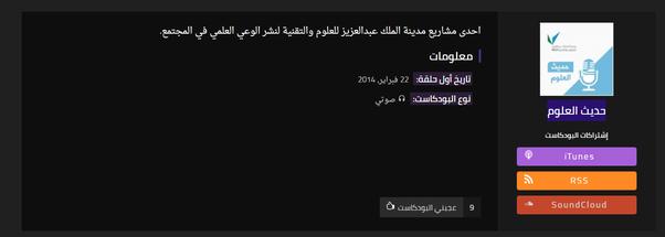 ما أفضل بودكاست عربي؟
