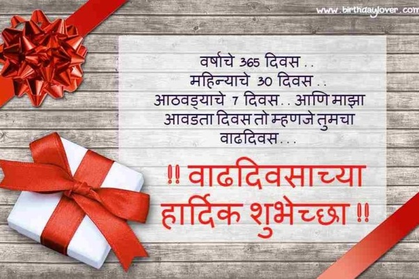 What are some crazy birthday wishes in Marathi? - Quora