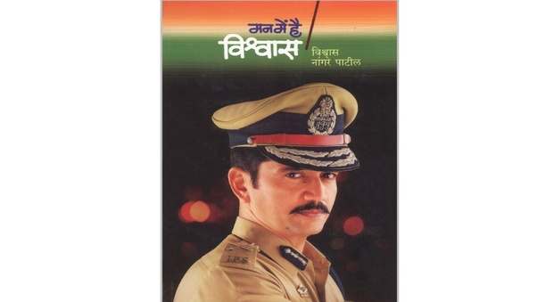 Rau Marathi Novel Pdf