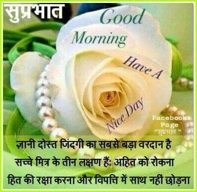 How to say good morning in hindi quora originally answered what is good morning in hindi m4hsunfo