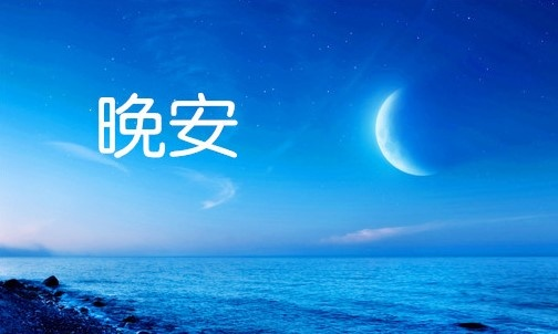 How To Say Good Night In Mandarin Quora