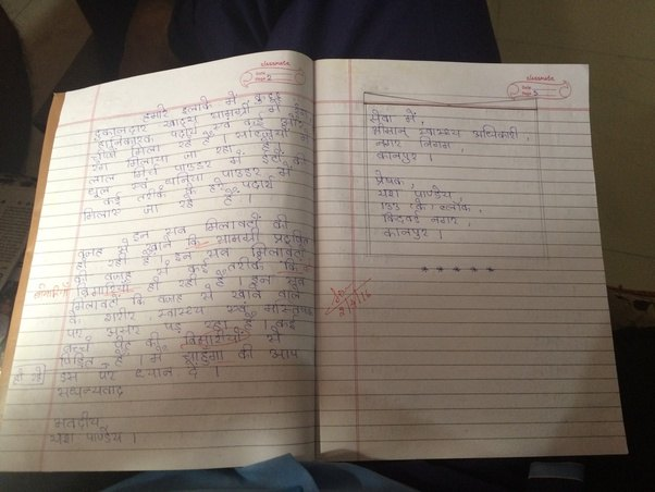 A Hindi Letter Format. Don t worry I am uploading the pics and Ur too damn lucky because was  just leaving for exam centre What is current Hindi letter writing format both formal